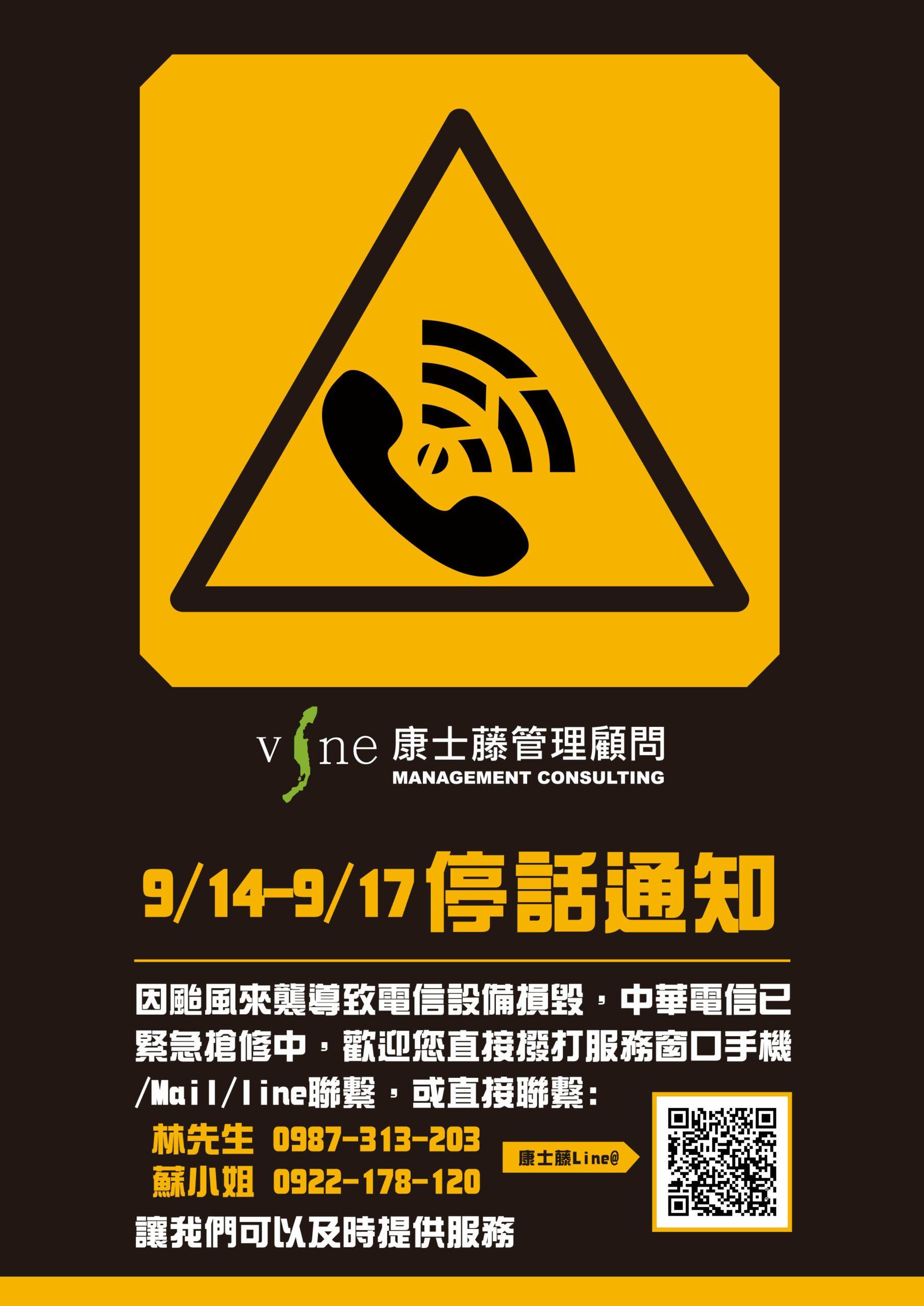 由於前幾日颱風的影響,電話箱損壞, 目前中華電信搶修中